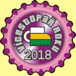 Vícestopař roku 2018